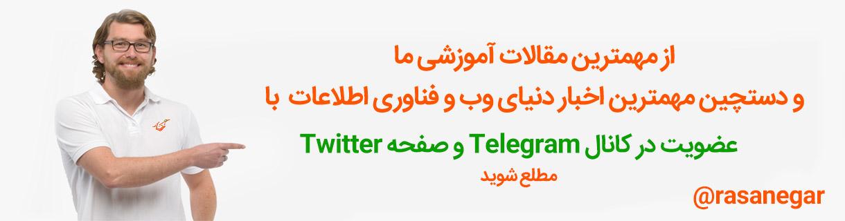 عضویت در تلگرام و توئیتر رسانگار ، تلگرام – بنر فوتر