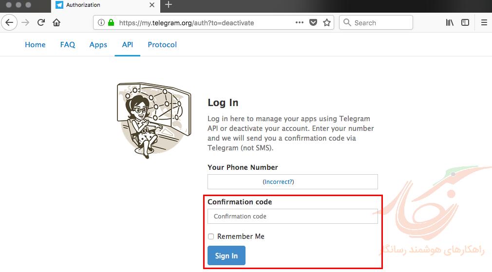 وارد کردن شماره تاییدیه در تلگرام