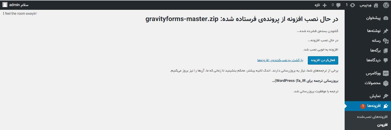 نصب gravity forms
